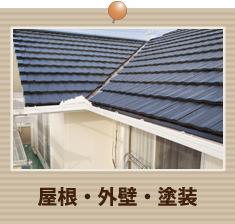 屋根・外壁・塗装