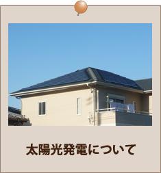 太陽光について