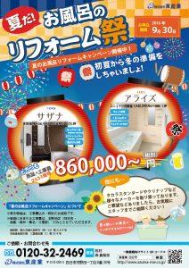 2016お風呂リフォームキャンペーン-01