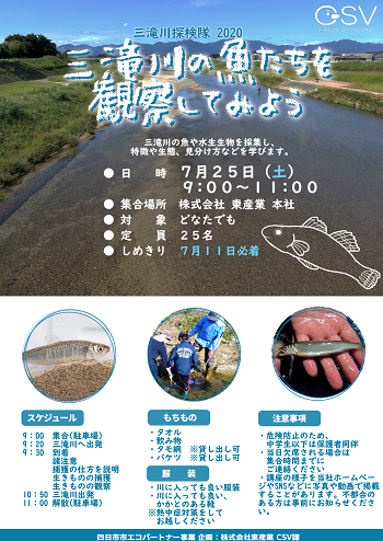 三滝川探検隊チラシ
